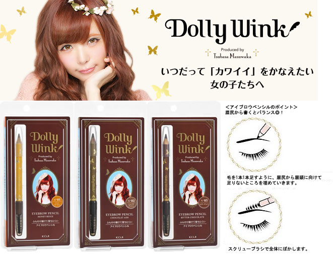 KOJI Dolly Wink Eyebrow Pencil / 1pc