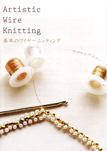Knitting With Wire Book : Book artistic wire knitting japanese