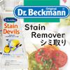 Dr. Beckmann Stain Devils / 1pc