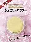 Jewelry Powder for Grace Jewelry line / 1pc