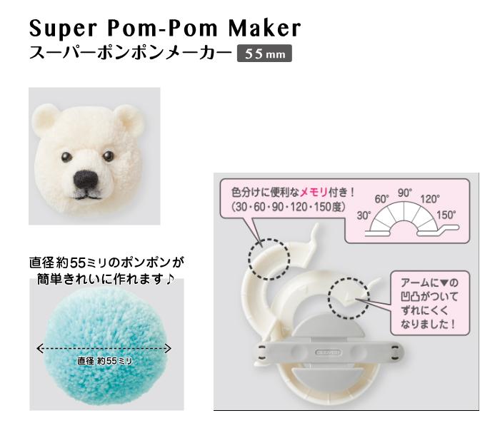 35 mm /& 45 mm Clover Pom-Pom Maker