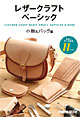 Book LEATHER CRAFY BASIC SMALL ARTICLES & BAGS (Japanese) / 1pc