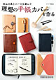 Book MAKING ORGANIZER COVER WITH YOUR FAVORITE LEATHER AND PARTS (Japanese) / 1pc