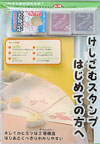 Horunabi : Stamping Block Start Set / 1 set
