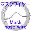 Full plastic ( Polyethylene ) Face mask nose bridge / 5 meter