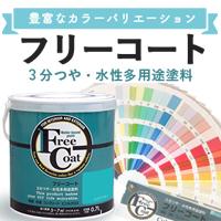 Water based free coat 0.7L Custom color /1pc