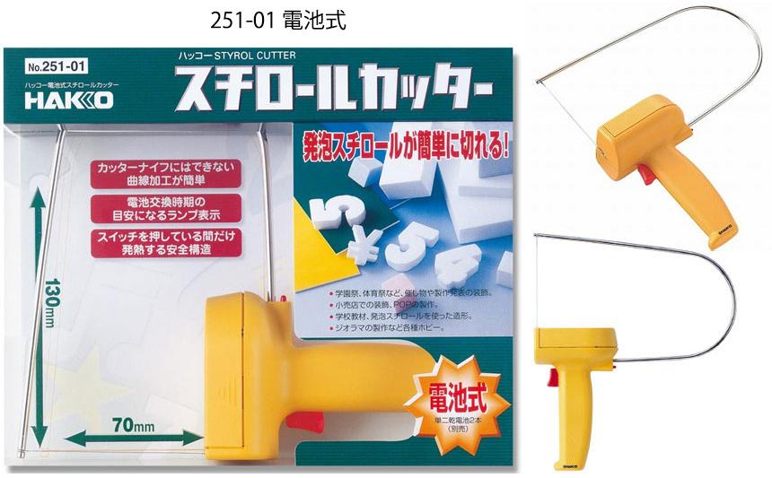 HAKKO battery-powered cutter styrene No.251-01