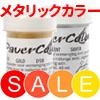 Paver Color : Coloring powder for Paverpol ( mica powder ) Metallic Sale / 1 pc