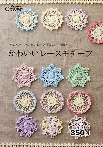 Clover/'s Cute Hairpin Lace Japanese Craft Book