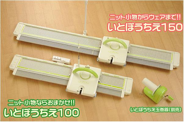 Knitting machine : Silver reed LK-100 and LK-150